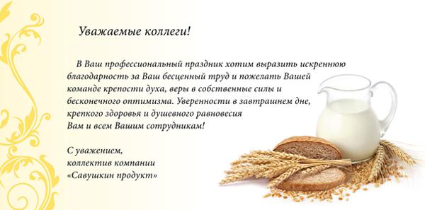Официальное поздравление на день работника сельского хозяйства в прозе
